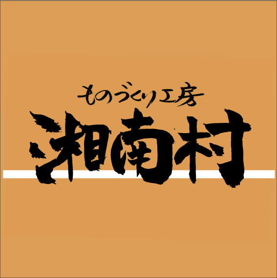 湘南村ロゴ