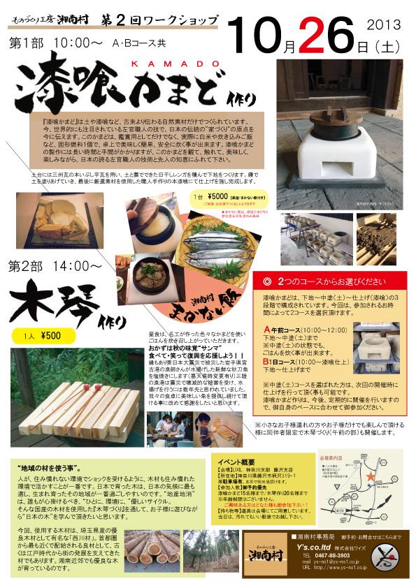 13.10.6-第2回湘南村 A4広告