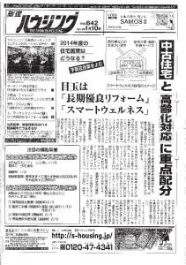 1.10 新建ハウジング表紙