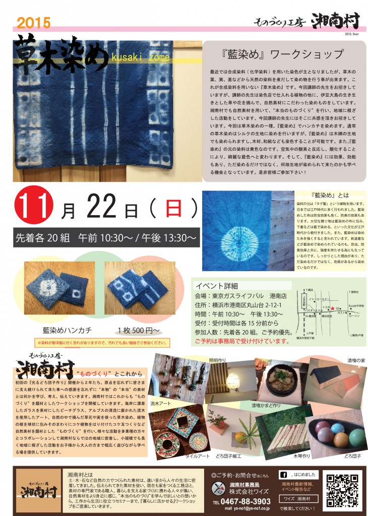 湘南村 ワイズ 建築 ワークショップ 草木染め 藍染 教室 体験